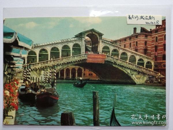 意大利威尼斯桥梁老照片明信片。价格运费可协商