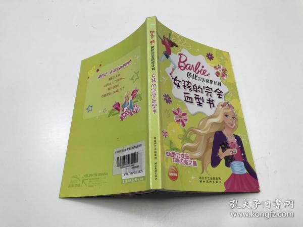 女孩的完全血型书