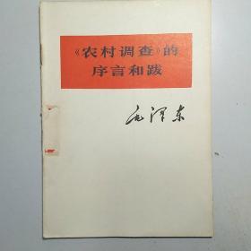 《农村调查》的序言和跋(毛主席著作单行本 红标)