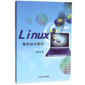 Liunx集群技术研究