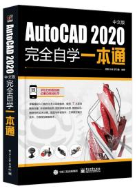 AutoCAD2020中文版完全自学一本通