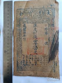 大清宝钞咸丰七年(壹千伍百文)