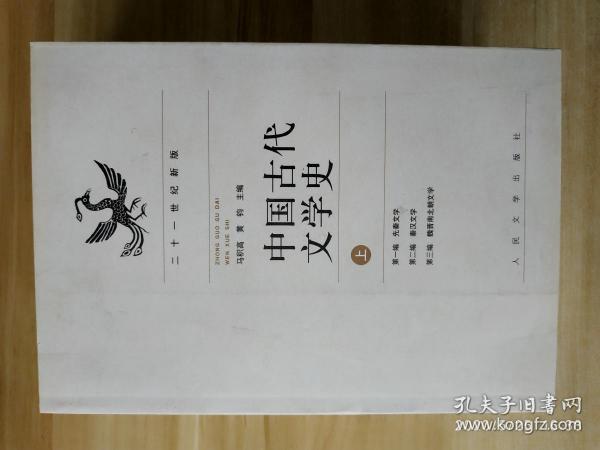 中国古代文学史(上中下册)