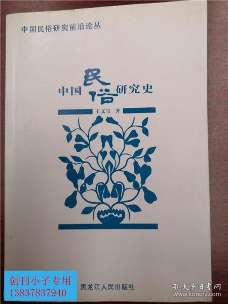 中国民俗研究史(缺护封)中国民俗研究前沿论丛  王文宝  著