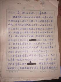 小小说作家娄尚德先生亲笔原稿+杂志社书信.一共23部小小说原稿