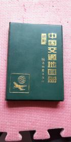 通用中国交通地图册
