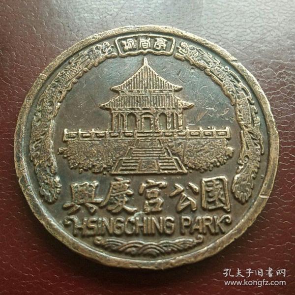 孔网孤品 西安兴庆宫公园铜章 背面篆书李白诗句 直径50毫米早期稀少