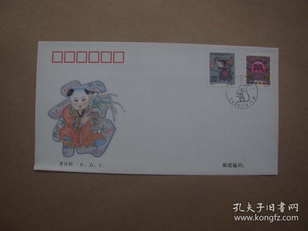 1996—1  丙子年 鼠年  首日封