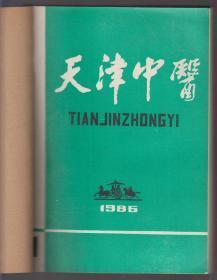 天津中医杂志(1986年1-6期 合订本)