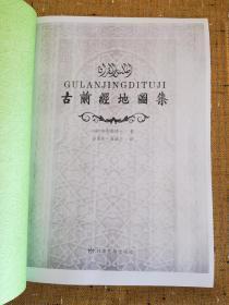 古兰经地图集