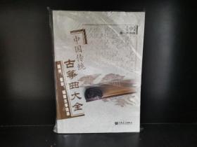 中国传统古筝曲大全(中)潮州、客家、福建古筝流派