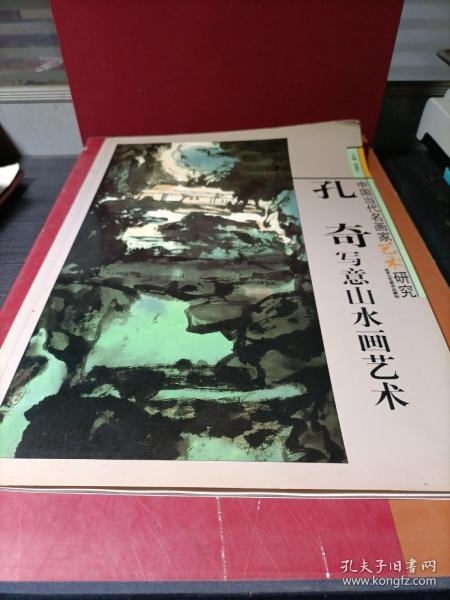 孔奇写意山水画艺术