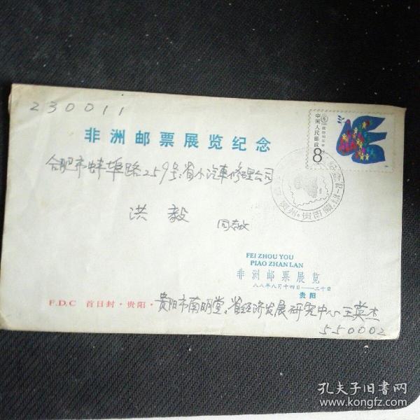 《非洲邮票展览.贵阳》原地J.N.F.*