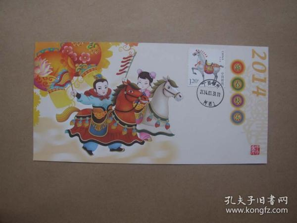 2014年贺卡 (贴马年生肖邮票)