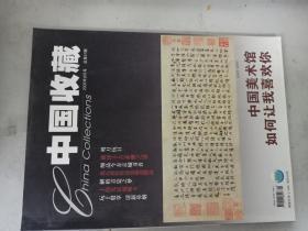 中国收藏2005年9月号