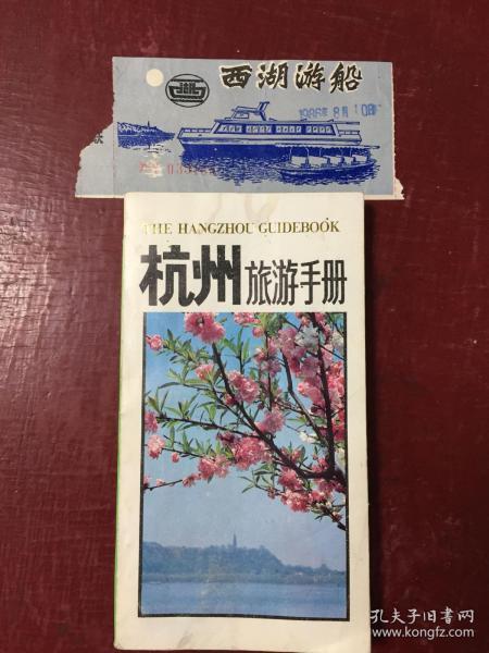 杭州旅游手册及西湖游船票据一张