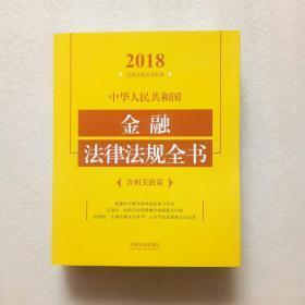 中华人民共和国金融法律法规全书(含相关政策)(2018年版)内页干净、当天发货