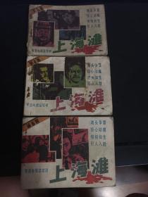 上海滩连环画3本合售