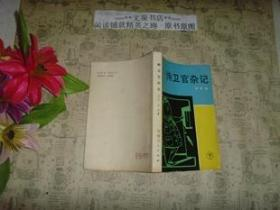 侍卫官杂记-下》50623-1-4Atg皮有折痕