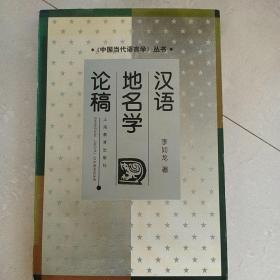 汉语地名学论稿