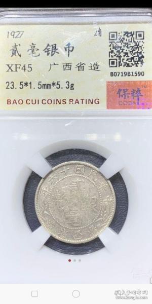 广西省造二角银币,中心西,权威评级45分,官网可查,真假无忧。
