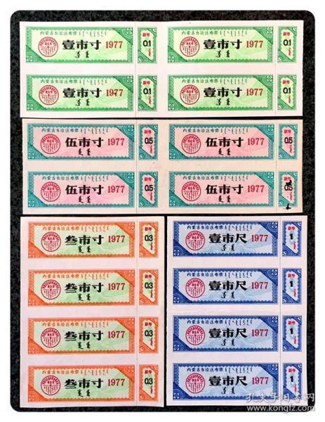 内蒙古自治区布票1977四种,四连枚各1张