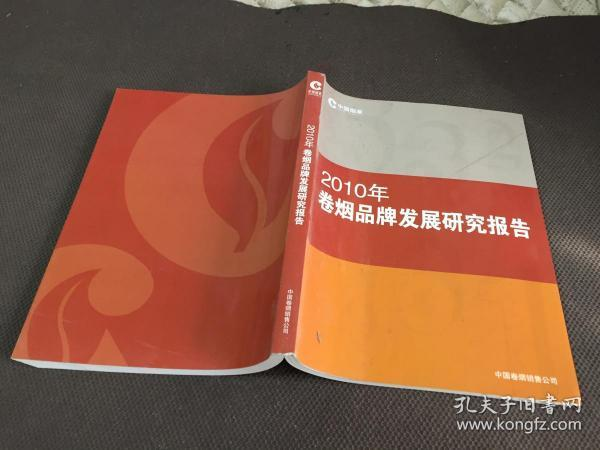 2010年卷烟品牌发展研究报告