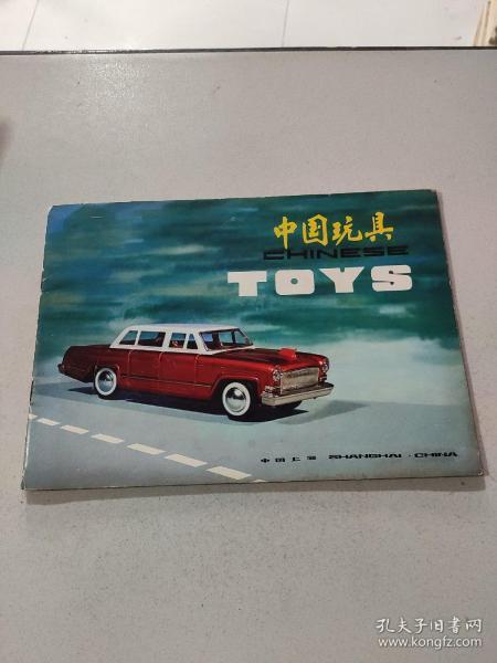 中国玩具,
