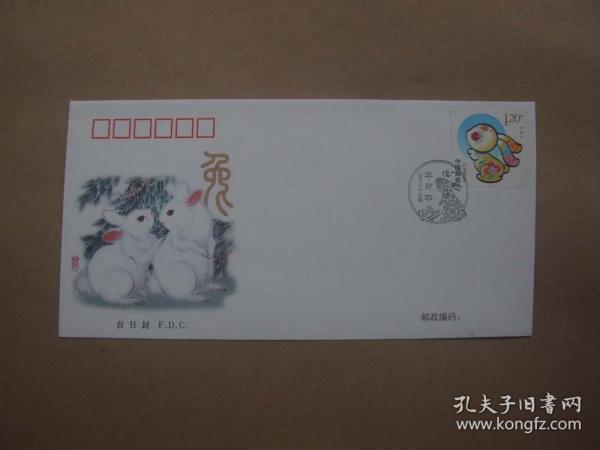 2011—1 辛卯年 (兔年) 首日封