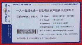 北京一人一首成名曲-老歌唱家原声国庆演唱会580元--早期北京门票甩卖--实拍--包真--罕见
