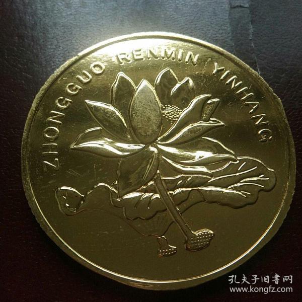 铜镀金荷花5角样纪念章 直径75毫米