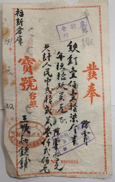 早期金融票据:五十年代福新发奉单/3