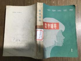 中学生之友 数学辅导(上)