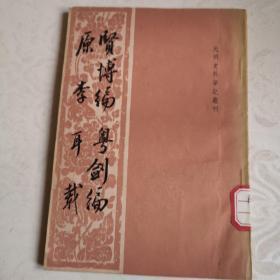 贤博编,粤剑编,原李可载(馆藏书)