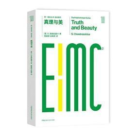 第一推动丛书综合系列:真理与美