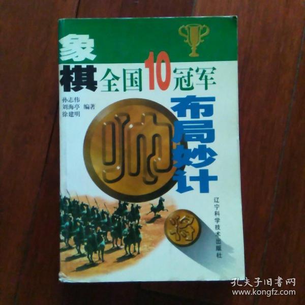 象棋全国10冠军布局妙计(保证版,内页干净完好)