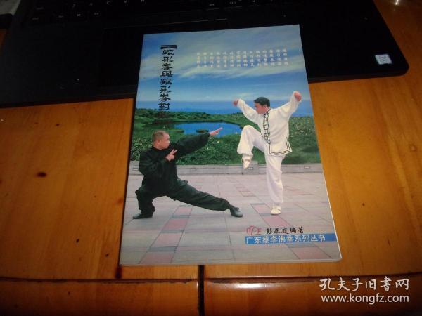 广东蔡李佛拳系列丛书:蛇形拳与鹤形拳对拆