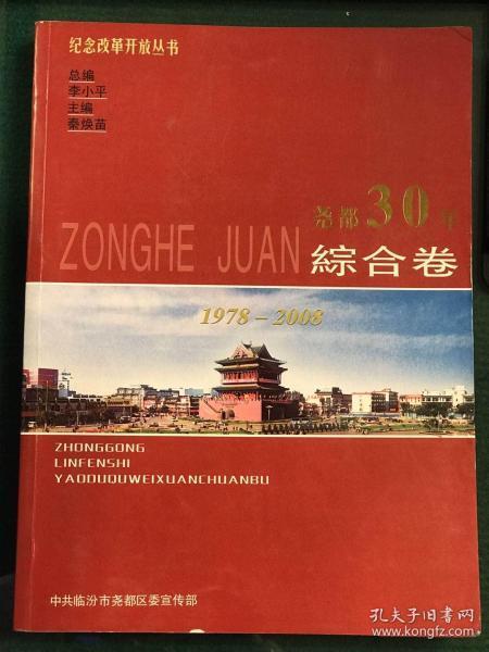 尧都30年综合卷1978-2008