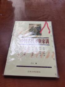 中国古代圣贤家训