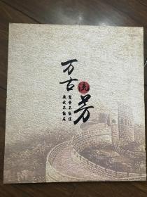 万古流芳 江苏省集邮公司