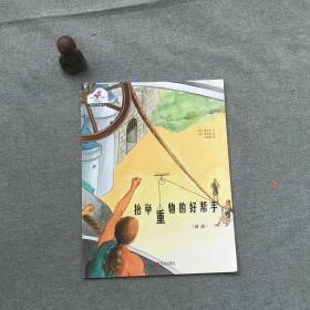 小书虫爱科学·物理化学趣多多抬举重物的好帮手