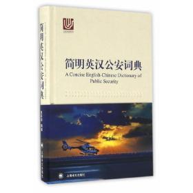 简明英汉公安词典