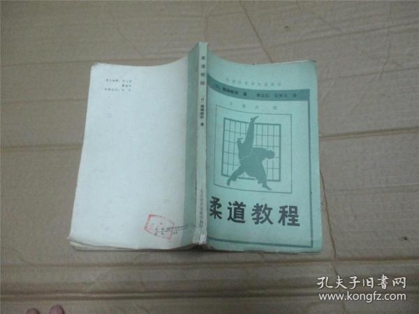 柔道教程【1988年一版一印 5000册】