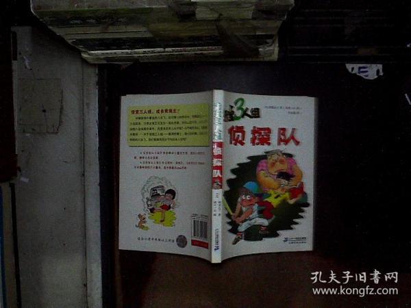 《活宝三人组·侦探队》...