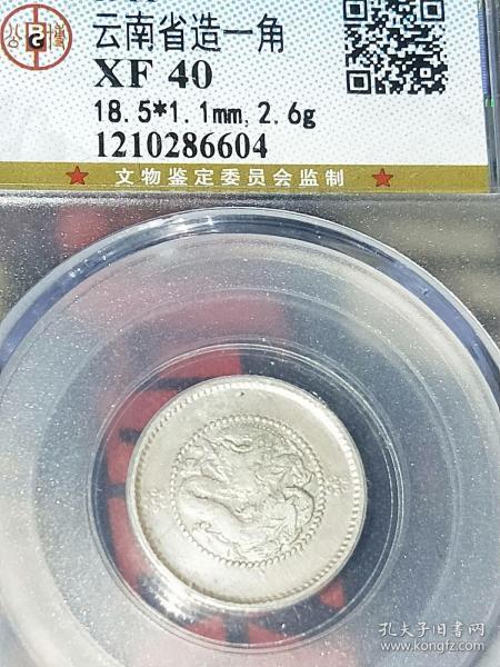 传世稀少云南省造光绪元宝库平七分二厘银币,俗称小龙女,权威评级40分,官网可查,真假无忧。