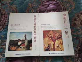 【签名本】著名作家赵丽宏签名钤印《我愿走遍世界每个角落》《为你打开一扇门》两册合售,两本均有签名