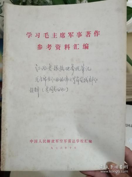 学习毛主席军事著作参考资料汇编