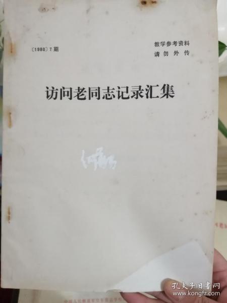 〔1980〕7期 访问老同志记录汇编(教学参考资料)