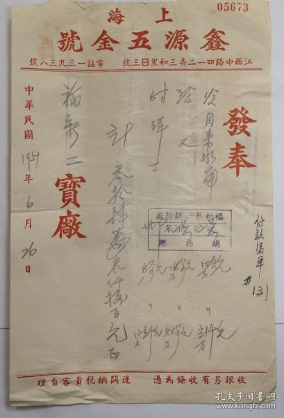 五十年代福新厂发奉单据/3