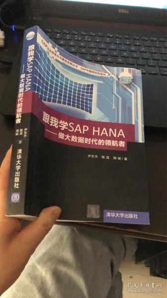 跟我学SAP HANA:做大数据时代的领航者